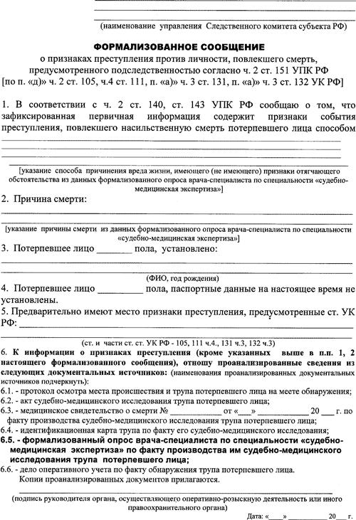 акт судебно медицинского исследования образец img-1